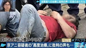 京 アニ 犯人 死刑