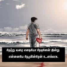 sad tamil es