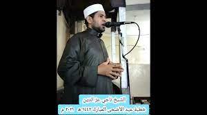 الشيخ ناجي عز الدين : خطبة عيد الأضحى المبارك ١٤٤٢ ه ٢٠٢١ م - YouTube