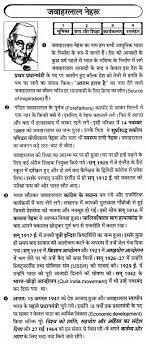 jawaharlal nehru essay in hindi essay on jawaharlal nehru in hindi  essay pandit jawaharlal nehrujawaharlal nehru essay jawaharlal nehru essay on unity in jawaharlal nehru