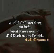 hindi sad shayari image wallpaper photo