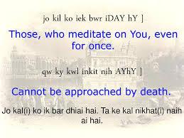 Patshahi 10 Kabyo Bach Benti Chaupai Ppt Download