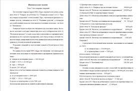 Индивидуальное задание по преддипломной практике индивидуальное задание к отчету по преддипломной практике