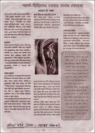 essay on my mother in bengali maa essay in bengali