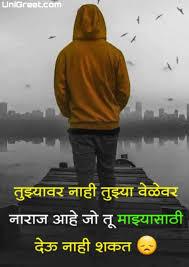 Marathi Sad Love Status For WhatsApp ...