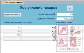 Готовая база данных access Учет продаж продовольственных товаров  Учет продаж продовольственных товаров Учет продаж продовольственных товаров Учет продаж продовольственных товаров