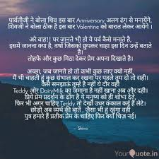 Best Parvati Quotes Status Shayari Poetry Thoughts Yourquote