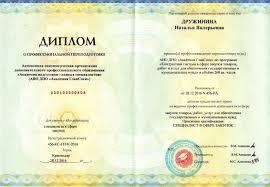 Дистанционно курс профпереподготовки по ФЗ для членов  Образцы дипломов и удостоверений