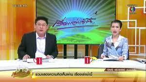 วิเคราะห์กระแส 'สรยุทธคัมแบ็ก' ดึงเรตติ้งให้ 'ช่อง 3' ได้แค่ไหน  ในวันที่คนไทยดูทีวีน้อยลง