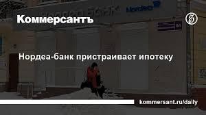 Нордеа банк пристраивает ипотеку Газета Коммерсантъ №  Нордеа банк пристраивает ипотеку Газета Коммерсантъ № 8 6002 от 18 01 2017