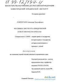 института юридической ответственности в России Коллизии института юридической ответственности в России