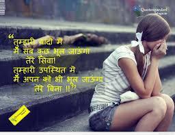 Love Hindi Quotes Best Sad Hindi Love Quotes Images