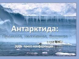 Урок географии по теме Антарктида прошлое настоящее будущее  Презентация к уроку