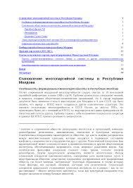 Политические партии в республике Молдова реферат по праву скачать  Это только предварительный просмотр