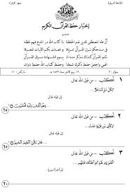 hifz al quran written papers mahad al zahra al jamea tus  hifz al quran written papers