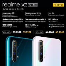 <b>realme</b> представла <b>смартфон X3 SuperZoom</b> - CNews