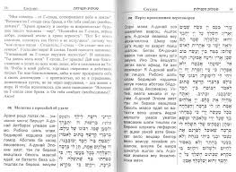 the book of teilim psalms of king david transliteration the book of teilim psalms of king david transliteration segulot