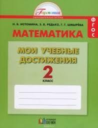 Отзывы о книге Математика класс Мои учебные достижения  Отзывы о книге Математика 2 класс Мои учебные достижения Контрольные работы
