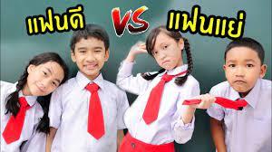 แฟนดี vs แฟนแย่ โรงเรียนหรรษา ซีซั่น 2 ใยบัว ฟันแฟมิลี่ - YouTube