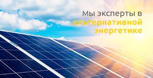 Солнечные батареи для грп