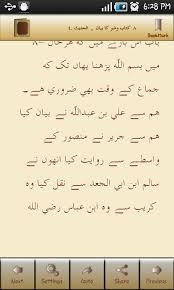 sahih al bukhari hadith urdu screenshot ahades 7 hadees free