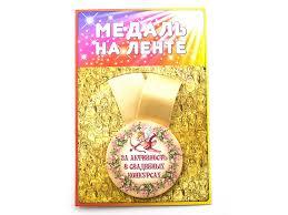 <b>Медаль За активность</b> в свадебных конкурсах 97169 закреплена ...