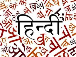 Image result for हिन्दी  आर्ट