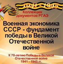 Студенческая практика Российский государственный архив экономики 1941 1945 гг