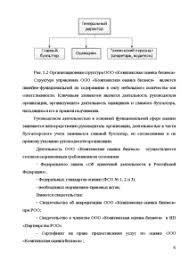 Отчет о практике в ООО Комплексная оценка бизнеса Отчёт по  Отчёт по практике Отчет о практике в ООО Комплексная оценка бизнеса 6