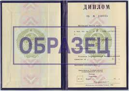 Пишут ли в дипломе форму обучения  Наши фото Пишут ли в дипломе форму обучения 2015 Москва