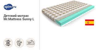 <b>Детский матрас Mr.mattress</b> Sunny L — купить матрас Мистер ...