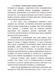 Контрольная работа по Организационному поведению Вариант  Контрольная работа по Организационному поведению Вариант 8 23 05 14
