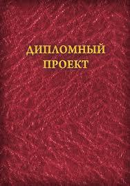 ПАПКА ДИПЛОМНЫЙ ПРОЕКТ Л Папки для дипломов и курсовых  ПАПКА ДИПЛОМНЫЙ ПРОЕКТ 100 Л
