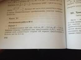 Ответы mail ru Геометрия класс Помогите пожалуйста Есть  Геометрия 8 класс Помогите пожалуйста Есть ответы а как решать не знаю