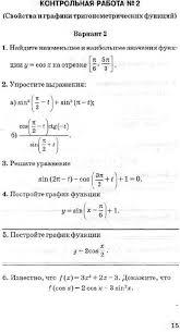 Контрольные работы по алгебре класс математика прочее Контрольная работа по математике за 10 класс решение