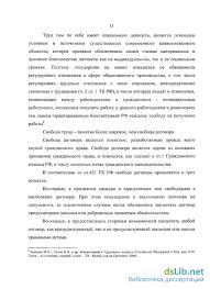 регулирование заключения трудового договора Правовое регулирование заключения трудового договора