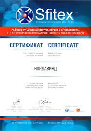 Дипломы ГК Нордавинд  Сертификат участника выставки 21 й Международный форум Охрана и безопасность sfitex