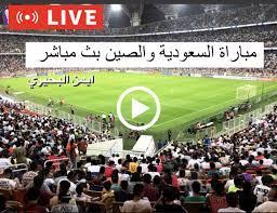 تابع موعد مباراة السعودية والصين في الجولة الرابعة من التصفيات الاسيوية  المؤهلة لكاس العالم قطر 2022 والتشكيل المتوقع - كورة في العارضة