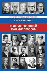 Жириновский как философ