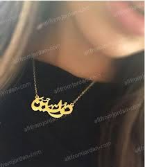 necklace with custom made name