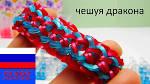 Как плетут браслеты из резинок чешуя дракона