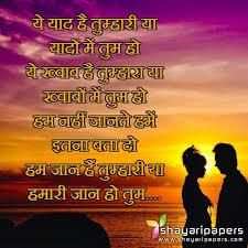 very sad love shayari in hindi