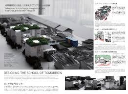 School Construction Design