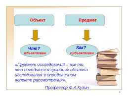 Как определить объект и предмет курсовой работы  Как определить цель объект предмет курсовой работы