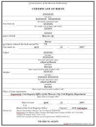 Перевод личных документов в Москве Бюро переводов документов  Пример перевода Пример перевода