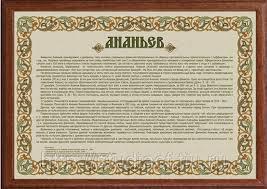 Фамильный диплом продажа цена в Балашихе фотосъемка от ИП  Фамильный диплом