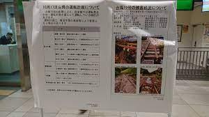 磐越 東 線 運行 状況