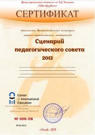 Свидетельства и сертификаты  заслуги и активную деятельность Диплом его оформление изготовление пересылка предоставляется бесплатно Диплом имеет порядковый номер подпись