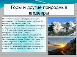 Курсовая работа по теме Роль музейной педагогики в процессе  Горы и другие природные шедевры Посетить Севастополь стоит ради природных пам