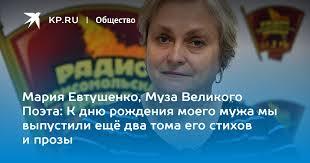 Мария <b>Евтушенко</b>, Муза Великого Поэта: К дню рождения моего ...
